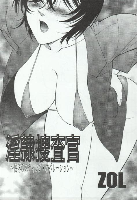 Miwako Sato Detective Conan 3 エロ2次元画像