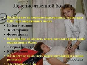 Квч терапия при псориазе