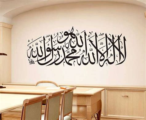 islamic wall art  irada arts