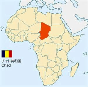 チャド:チャド:アフリカ大陸基本情報