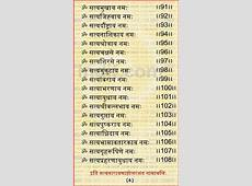 108 Names of Lord Satyanarayan, Shree Satyanarayan