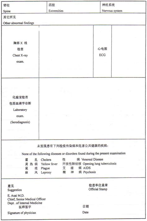 physical examination form for chinese visa 79 foreigner physical examination form china scholarship