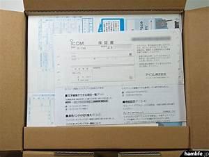 Unboxing The Icom 705  U2013 English Translation