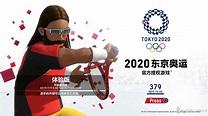 东京奥运会2020——试玩版初体验!