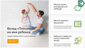 счет несовершеннолетнего ребенка в сбербанке с дольнейшим преобритение жилья
