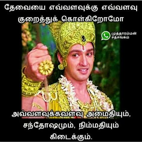 Faith quotes friendship quotes in tamil tamil love quotes. Krishna quotes image by Srinithyadurga on Krishna Quotes | Faith in god quotes, Gita quotes