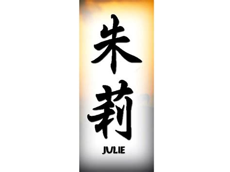 julie tattoo  chinese names home tattoo designs