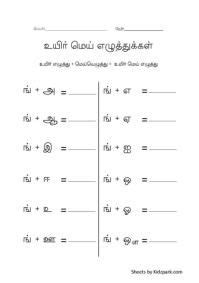 tamil worksheets images worksheets  kids