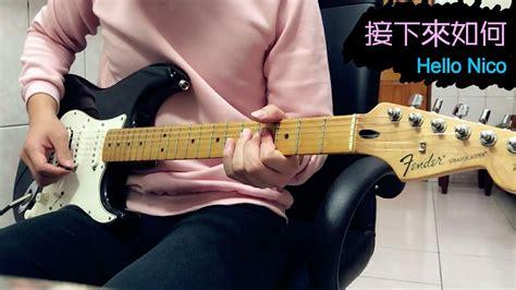 Hello Nico-接下來如何 Guitar Cover