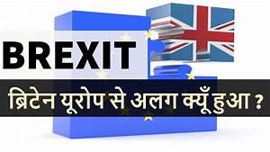 BREXIT - ब्रिटेन यूरोप से अलग क्यूँ हुआ ? - Impact of ...