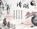 传统文化: 「清明節」掃墓祭祖禮儀程序