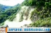 台湾气象专家:南投近期可能还有6级以上地震(图)-搜狐滚动