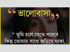 Bangla Shayari Comment Photo Wallpaper banglarbhumigov