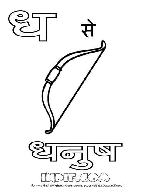 hindi letters coloring pages   images  great