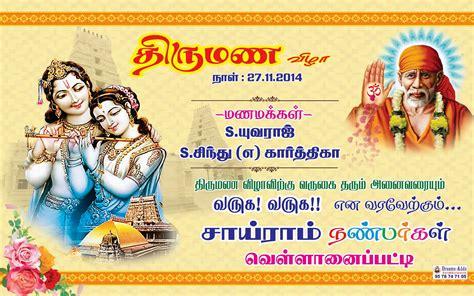 wedding clipart tamilnadu pencil   color wedding clipart tamilnadu