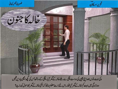 Pure Inpage Urdu Font Lun Phudi Kahania Khala Ka Junoon