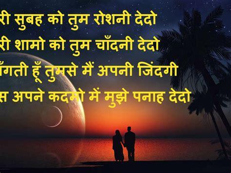 wallpaper  hindi shayari  love hd wallpapers