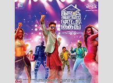Iruttu Arayil Murattu Kuthu Tamil Mp3 Songs Free Download