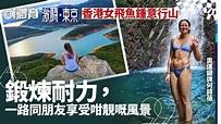 何詩蓓奧運奪銀|美國讀書喜歡整甜品 暑假回港愛上行山賞美景|香港01|即時體育