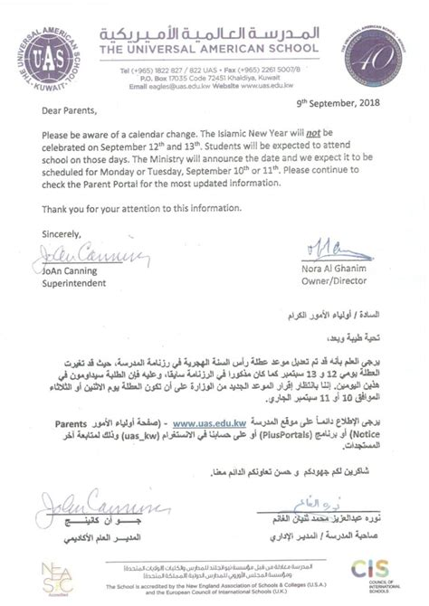 letter parents calendar change islamic year universal