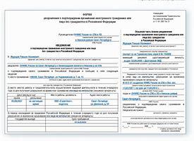 бланк уведомления о приеме на работу иностранца