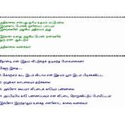 Tamil Sms Collections Jokes Friendship Kavithaigal Love Funny