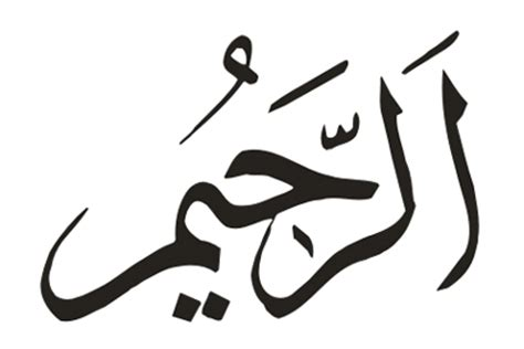 ar rahim allah  wallpaper