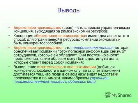 Методы ресурсосбережения на предприятиях машиностроения исмагилов р.х. вопросы инновационной экономики № 3 2012.