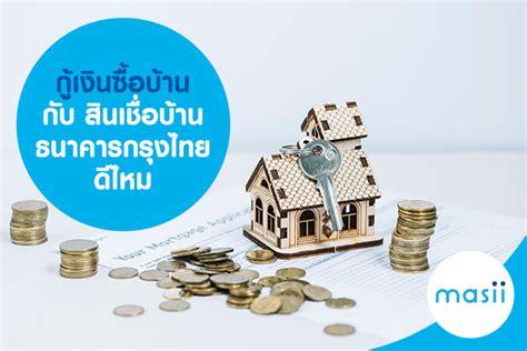 ต้องการกู้เงินซื้อบ้าน กับ สินเชื่อบ้าน ธนาคารกรุงไทย ดีไหม