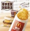 麥當勞薯餅「買一送一」只有一天 網友大推「盧廣仲獨門吃法」 - Foody 吃貨