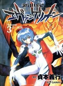 Neon Genesis Evangelion манга — Википедия