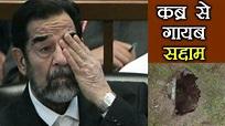 Saddam Hussein Iraq में कब्र से गायब, 2006 में किया था दफन ...