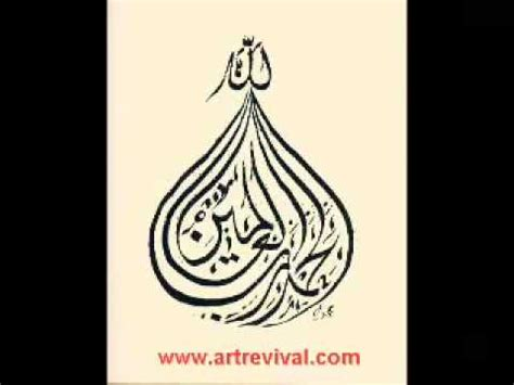 islamic calligraphy arabic calligraphy art work youtube