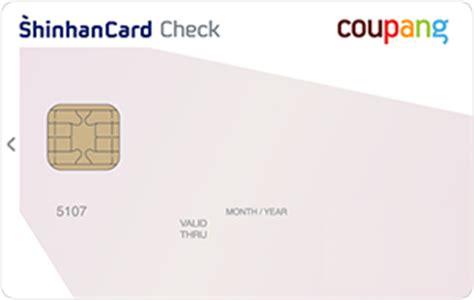 coupang shinhan card check  shinhan card card
