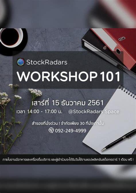 StockRadars Workshop | Eventpop อีเว้นท์ป็อป | Eventpop