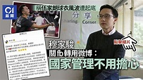 伍家朗球衣風波︱穆家駿微博回應:被黃人全面起底 否認「龜縮」 香港01 政情