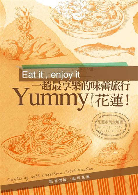cuisine d饕utant 花蓮市美食地圖 煙波大飯店繪製 by dai tobey issuu
