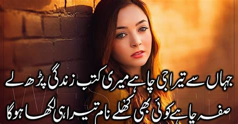 matlabi matlabi urdu sad poetry urdu sad poetry