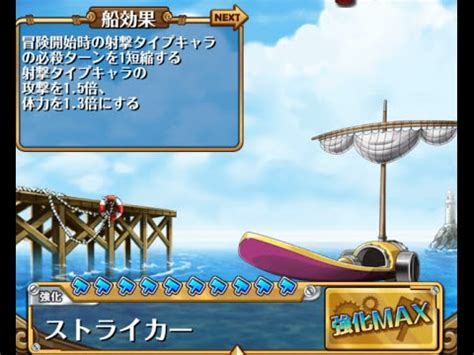 Ship Optc by 0 Stamina Ace Island Rayleigh Team Ace Boat Japan