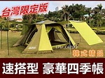 6人以上大型帳篷 - 露天拍賣
