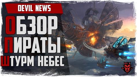 Пираты Штурм небес Новая игра 2017 года Обзор Youtube