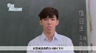 [TRAILER] 炎亞綸 Aaron Yan new drama 'Refresh Man' 《後菜鳥的燦爛時代》 - YouTube