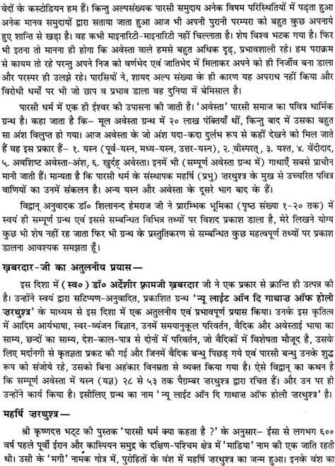 Free Download Epub Books In Hindi