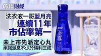 藍月亮通過上市聆訊 首九個月收入按年微跌 新股IPO 香港01 財經快訊
