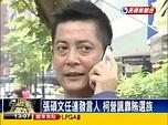 張碩文任連發言人 柯營諷靠賄選族-民視新聞 - YouTube