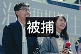 黃之鋒為何被捕?涉嫌煽惑、組織、參與621包圍警總,香港眾志呼籲「831繼續抗爭」-風傳媒