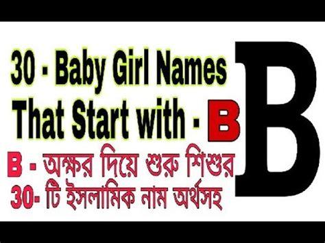 boys baby girl names unique baby boy names