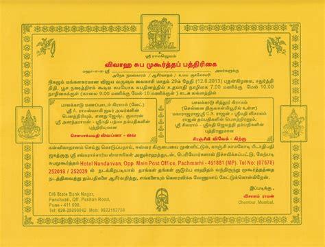 indian wedding reception invitation wording invitations quot iyer kalyanam quot