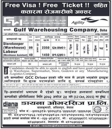 front desk salary in qatar in qatar at gulf warehousing company
