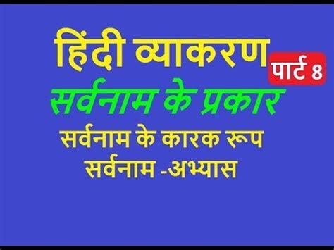 हिंदी व्याकरणपार्ट 8  सर्वनाम के प्रकार  सर्वनाम के कारक रूप  सर्वनाम अभ्यास In Hindi